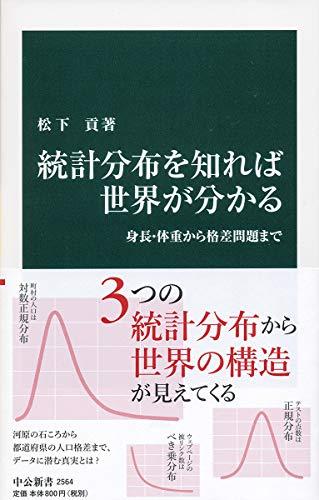 統計分布を知れば世界が分かる-身長・体重から格差問題まで (中公新書)