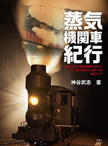 蒸気機関車紀行の詳細を見る