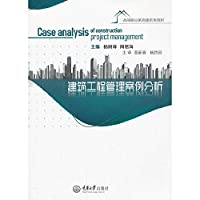 Construction Project Management Case Studies Higher Vocational Education Building Materials(Chinese Edition)