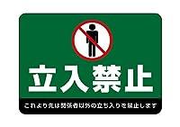 フロアシール 立入禁止 緑 A2 No.26238 (受注生産) [並行輸入品]