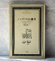 ジャガイモ伝播考 (Documenta Historiae Naturalium)