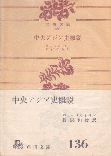 中央アジア史概説 (1966年) (角川文庫)