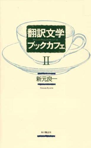 翻訳文学ブックカフェ2
