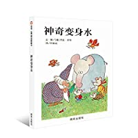 Xinyi World Featured picture book series magical transfiguration water(Chinese Edition)