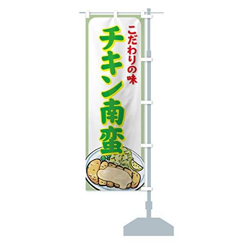 チキン南蛮 のぼり旗 サイズ選べます(コンパクト45x150cm 右チチ)