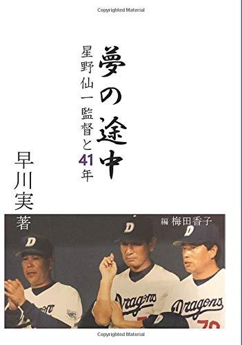 夢の途中~星野仙一監督と41年 (MyISBN - デザインエッグ社)