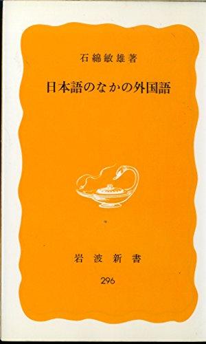 日本語のなかの外国語 (岩波新書 黄版 296)