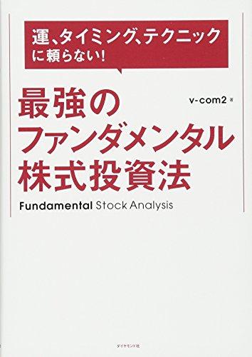 運、タイミング、テクニックに頼らない! 最強のファンダメンタル株式投資法