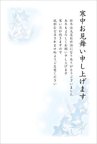 《官製 10枚》寒中見舞はがき(No.801)《63円切手付ハガキ/ヤマユリ切手/裏面印刷済み》