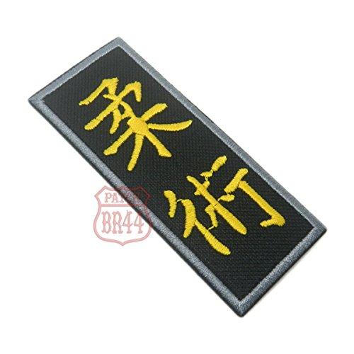 Jiu Jitsu Patches: Amazon com