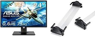 【ベゼルフリーキットセット】【Amazon.co.jp限定】ASUS ゲーミングモニター 24インチ VG245HE-JフルHD 0.6ms 75Hz HDMI 2ポート FreeSyncブルーライト軽減 VESA対応
