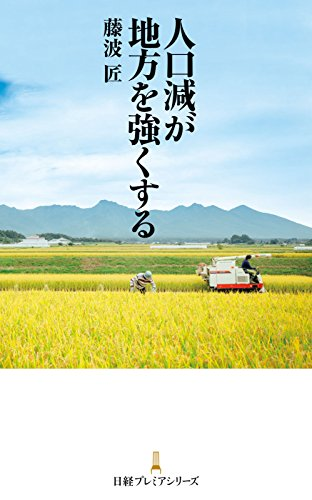 人口減が地方を強くする (日本経済新聞出版)
