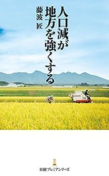 [藤波匠]の人口減が地方を強くする (日本経済新聞出版)
