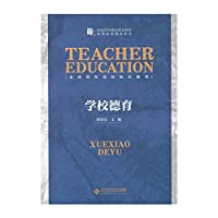 Moral Education in Schools(Chinese Edition)