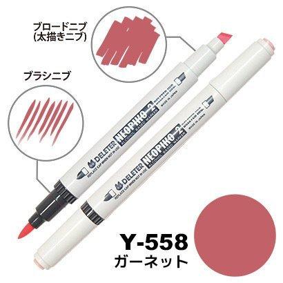 Deleter Neopiko Manga Comic Pen Neopiko 2 - Alcoholic Marker - 558 - Garnet