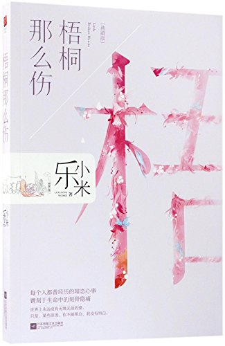 Price comparison product image Little Broken Hearts (Chinese Edition)