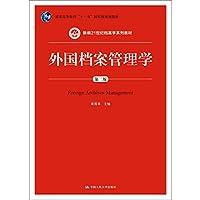 """外国档案管理学(第二版)(新编21世纪档案学系列教材;普通高等教育""""十一五""""国家级规划教材)"""