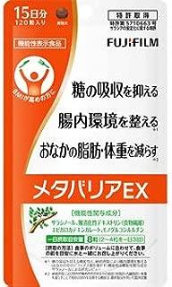 【富士フイルム】機能性表示食品 メタバリアEX 120粒 (15日分)