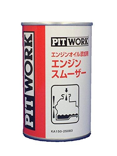 PITWORK(ピットワーク) エンジンオイル添加剤 エンジンスムーザー 250ml【ワコーズ製日産向けOEM商品】 KA1...