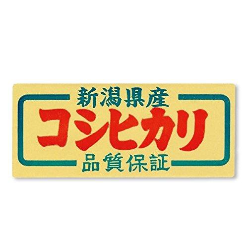マルタカ ラベル コシヒカリ 新潟県産 1000枚セット 品番 L-301
