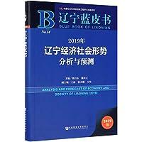 辽宁蓝皮书:2019年辽宁经济社会形势分析与预测
