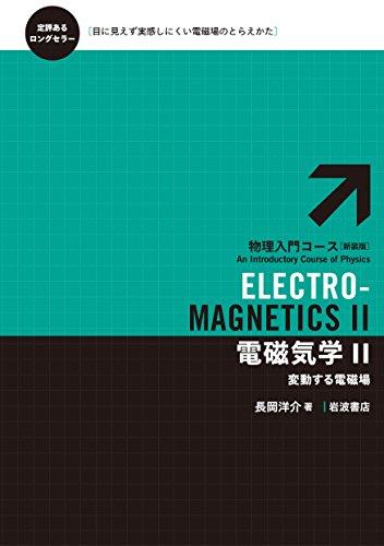 電磁気学Ⅱ――変動する電磁場 (物理入門コース 新装版)