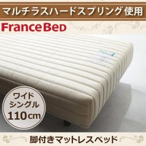 フランスベッド社製 マルチラスハードスプリング脚付きマットレスベッド ワイドシングル アイボリー