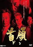 首領 [DVD]