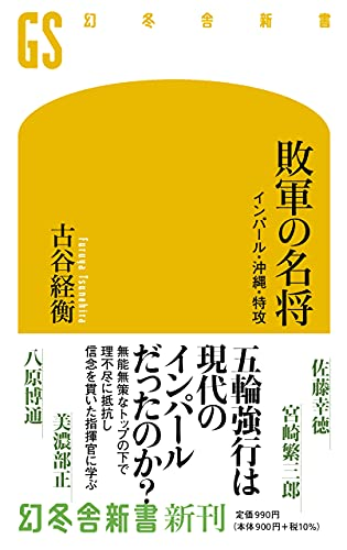 敗軍の名将 インパール・沖縄・特攻 (幻冬舎新書)