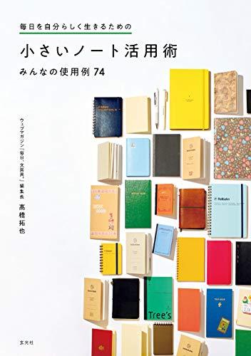 毎日を自分らしく生きるための 小さいノート活用術みんなの使用例74