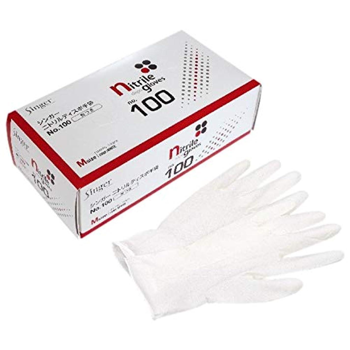 赤面五月宿題シンガーニトリルディスポ手袋 No.100 白 粉付 SSサイズ 100枚×20箱入
