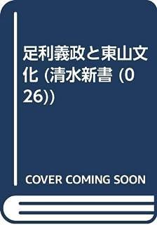 足利義政と東山文化 (清水新書 (026))