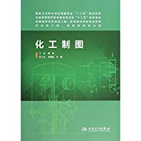 Chemical mapping (undergraduate pharmaceutical engineering. pharmaceutical preparations Professional)(Chinese Edition)