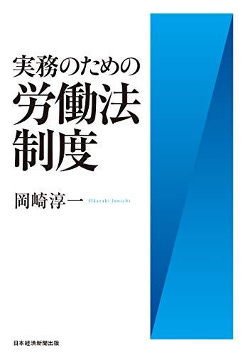 実務のための労働法制度 (日本経済新聞出版)