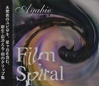 フィルムスパイラル [DVD]
