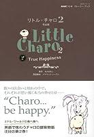 NHKラジオ ストーリー・ブック リトル・チャロ2 完全版2―True Happiness (語学シリーズ)