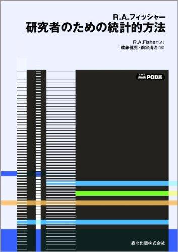 研究者のための統計的方法-POD版