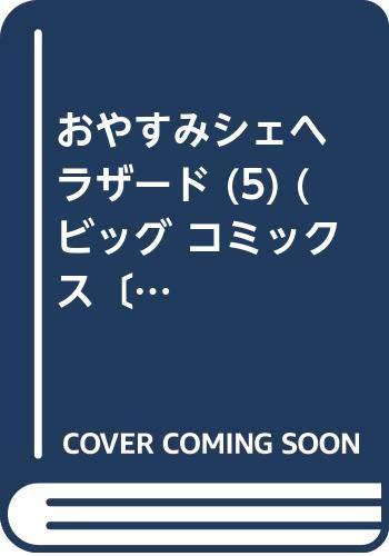 おやすみシェヘラザード (5) (ビッグ コミックス〔スペシャル〕)