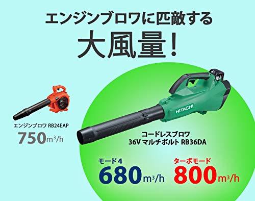 HiKOKI(ハイコーキ)『コードレスブロワ(RB36DA)』