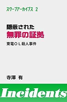 [寺澤 有]の隠蔽された無罪の証拠 東電OL殺人事件 スクープアーカイブス