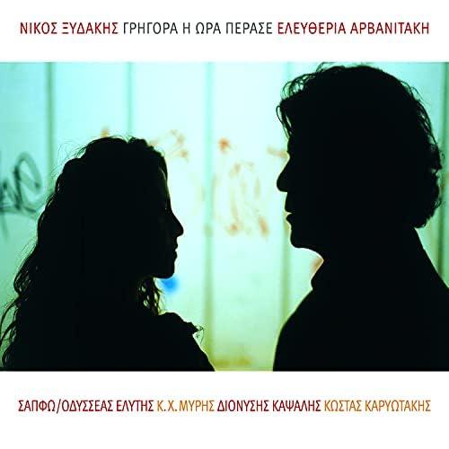 Eleftheria Arvanitaki & Nikos Xydakis