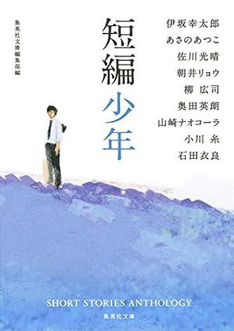短編少年 (集英社文庫)
