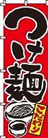 のぼり つけ麺(赤) 0010036IN