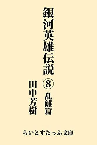 銀河英雄伝説8 乱離篇 (らいとすたっふ文庫) - 田中芳樹