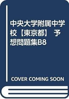 中央大学附属中学校【東京都】 予想問題集B8
