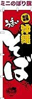 卓上ミニのぼり旗 「うまい沖縄そば」卓上ミニのぼり旗 うまい沖縄そば らーめん 短納期 既製品 13cm×39cm ミニのぼり
