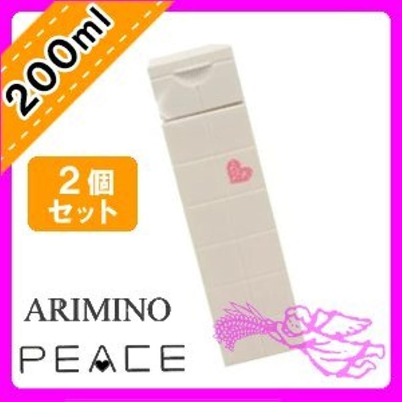ペネロペレザー弾薬アリミノ ピースプロデザイン モイストミルク200mL ×2個 セット arimino PEACE