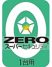 ZERO スーパーセキュリティ 1臺 (最新)|ダウンロード版