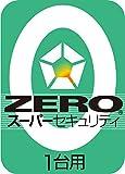 ZERO スーパーセキュリティ 1台 (最新)|ダウンロード版