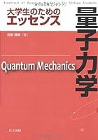 大学生のためのエッセンス 量子力学